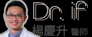 醫膚 楊慶升醫師 Dr.if – 幫您解決肌膚的問題