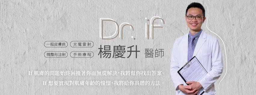 醫膚 Dr. if 楊慶升醫師 皮膚科 醫學美容 美容外科